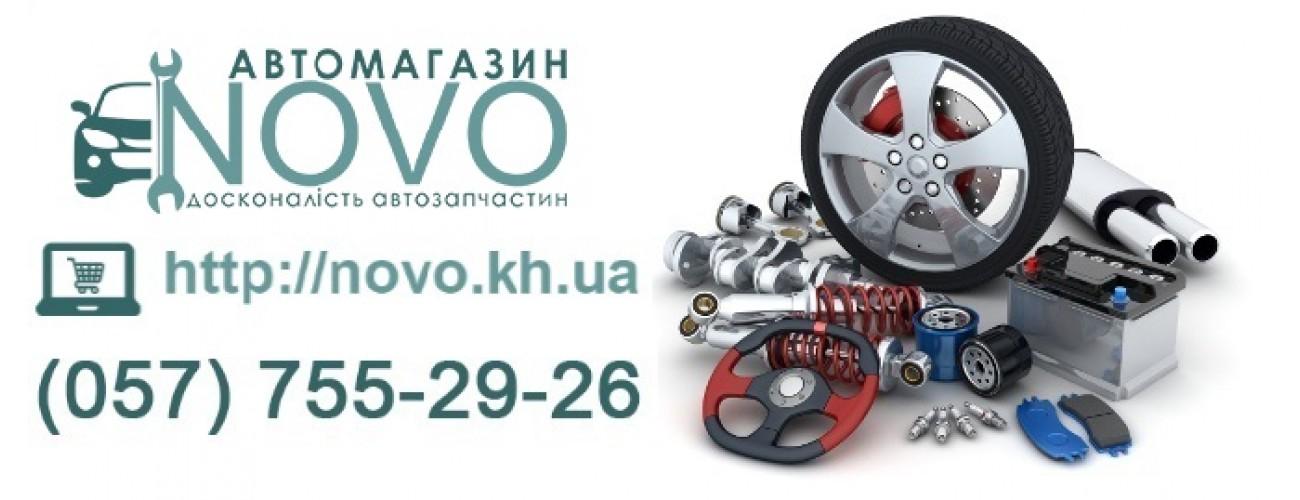 Автозапчасти в Харькове с доставкой