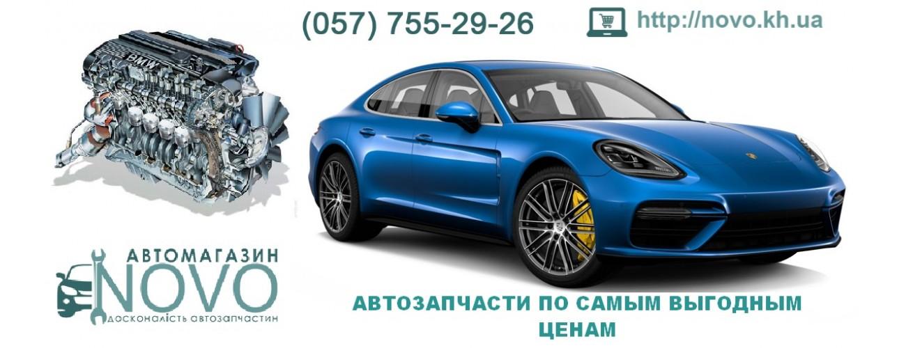 Автозапчасти в Харькове гарантия и качество