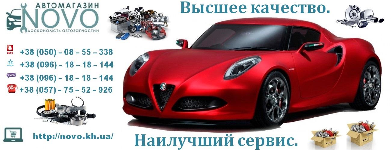 Автозапчасти в Харькове по лучшим ценам